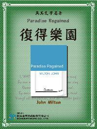 Paradise Regained = 復得樂園