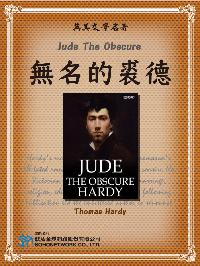 Jude The Obscure = 無名的裘德