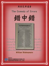 The Comedy of Errors = 錯中錯