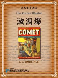 The Vortex Blaster = 漩渦爆