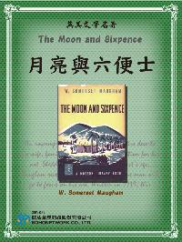 The Moon and Sixpence = 月亮與六便士