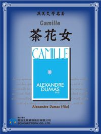 Camille = 茶花女