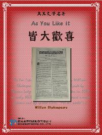 As You Like It = 皆大歡喜