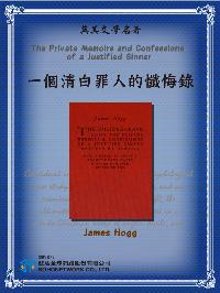 The Private Memoirs and Confessions of a Justified Sinner = 一個清白罪人的懺悔錄