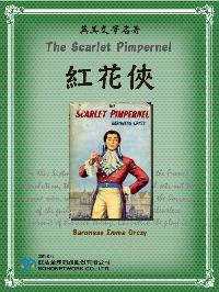 The Scarlet Pimpernel = 紅花俠