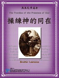 The Practice of the Presence of God = 操練神的同在
