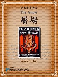 The Jungle = 屠場