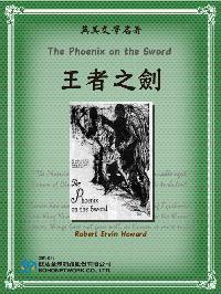 The Phoenix on the Sword = 王者之劍