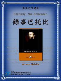Bartleby- the Scrivener = 錄事巴托比