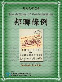 The Articles of Confederation = 邦聯條例