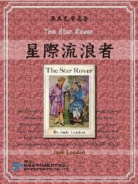 The Star Rover = 星際流浪者