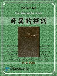 The Wonderful Visit = 奇異的探訪