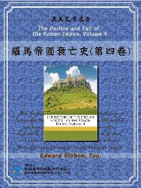 The Decline and Fall of the Roman Empire. Volume (4) = 羅馬帝國衰亡史. [第四卷]