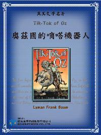 Tik-Tok of Oz = 奧茲國的嘀嗒機器人