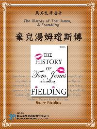 The History of Tom Jones- A Foundling = 棄兒湯姆瓊斯傳