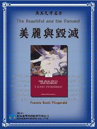 The Beautiful and the Damned = 美麗與毀滅