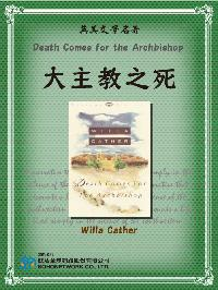 Death Comes for the Archbishop = 大主教之死