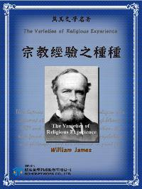 The Varieties of Religious Experience = 宗教經驗之種種