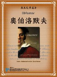 Oblomov = 奧伯洛默夫