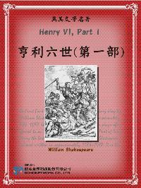 Henry VI- Part 1 = 亨利六世. [第一部]