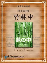 In a Grove = 竹林中