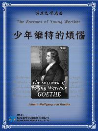 The Sorrows of Young Werther = 少年維特的煩惱