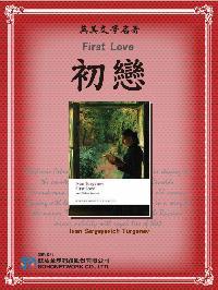 First Love = 初戀