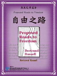 Proposed Roads to Freedom = 自由之路