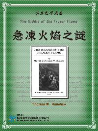 The Riddle of the Frozen Flame = 急凍火焰之謎