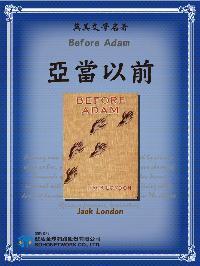 Before Adam = 亞當以前