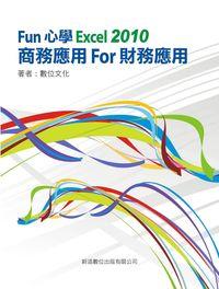 Fun心學Excel 2010商務應用For財務應用