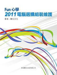 Fun心學2011電腦選購組裝維護