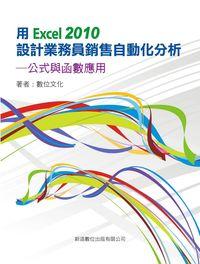 用Excel 2010設計業務員銷售自動化分析:公式與函數應用