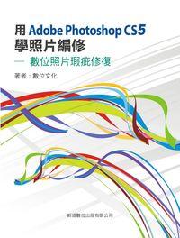 用Adobe Photoshop CS5學照片編修:數位照片瑕疵修復