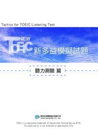 新多益聽力測驗訓練 [有聲書]- 聽力測驗篇