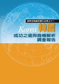 韓國成功之道與商機解析調查報告