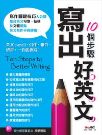 10個步驟寫出好英文