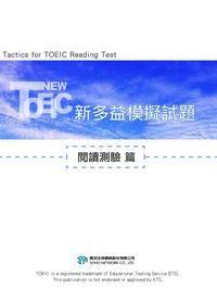 新多益閱讀測驗訓練- 閱讀測驗篇