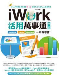 Work活用萬事通:Keynote+Pages+Numbers一本就學會