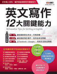英文寫作12大關鍵能力 [有聲書]