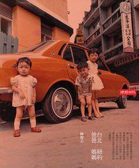 台北爸爸-紐約媽媽