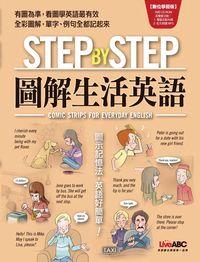 Step by Step圖解生活英語:圖示記憶法-英語好簡單! [有聲書]