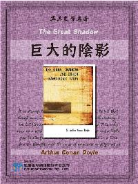 The Great Shadow = 巨大的陰影