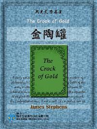 The Crock of Gold = 金陶罐