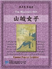 The Mountain Girl = 山城女子