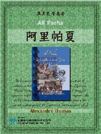 Ali Pacha = 阿里帕夏