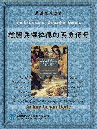 The Exploits of Brigadier Gerard = 輕騎兵傑拉德的英勇傳奇