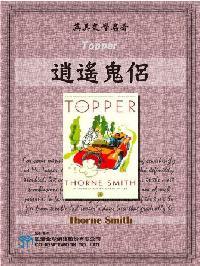 Topper = 逍遙鬼侶