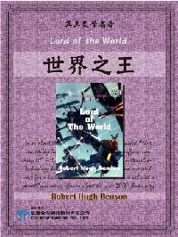 Lord of the World = 世界之王