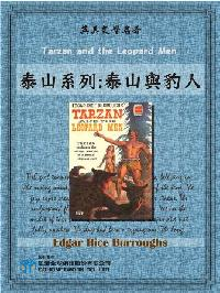Tarzan and the Leopard Men = 泰山系列 : 泰山與豹人
